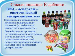 Самые опасные Е-добавки Е951 – аспартам – синтетический сахарозаменитель Соде