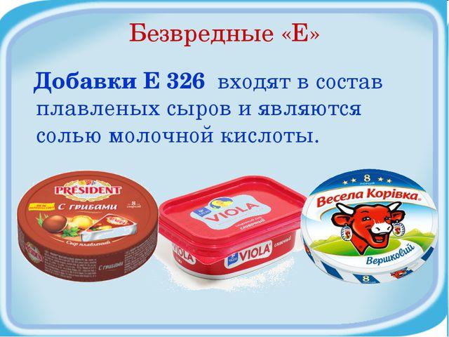 Безвредные «Е» Добавки Е 326 входят в состав плавленых сыров и являются солью...