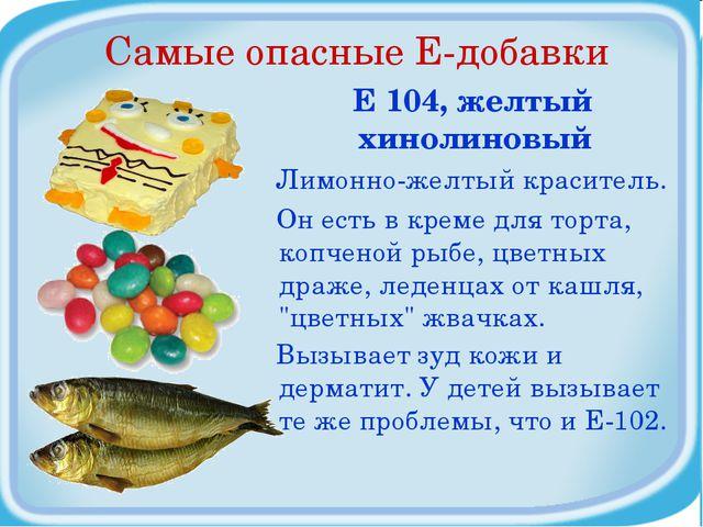 Самые опасные Е-добавки Е 104, желтый хинолиновый Лимонно-желтый краситель....