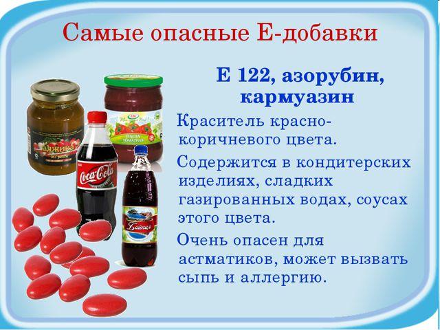 Самые опасные Е-добавки Е 122, азорубин, кармуазин Краситель красно-коричнево...