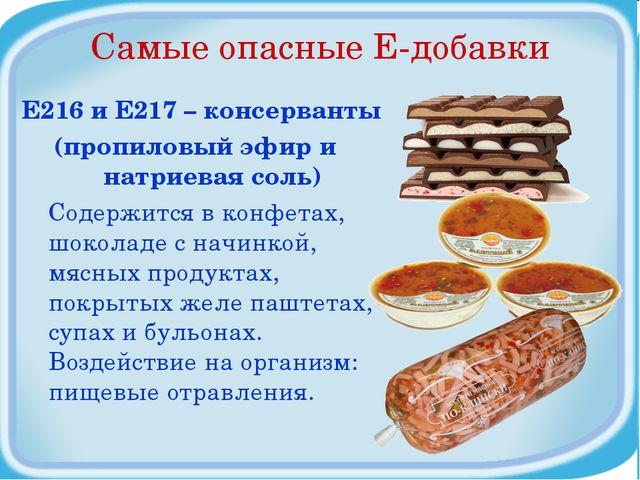 Самые опасные Е-добавки Е216 и Е217 – консерванты (пропиловый эфир и натриева...
