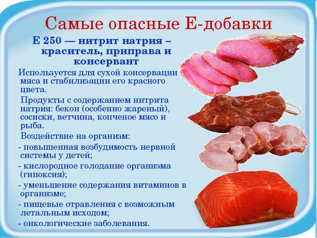 Самые опасные Е-добавки Е 250 — нитрит натрия – краситель, приправа и консерв...