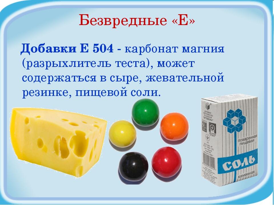 Безвредные «Е» Добавки Е 504 - карбонат магния (разрыхлитель теста), может со...