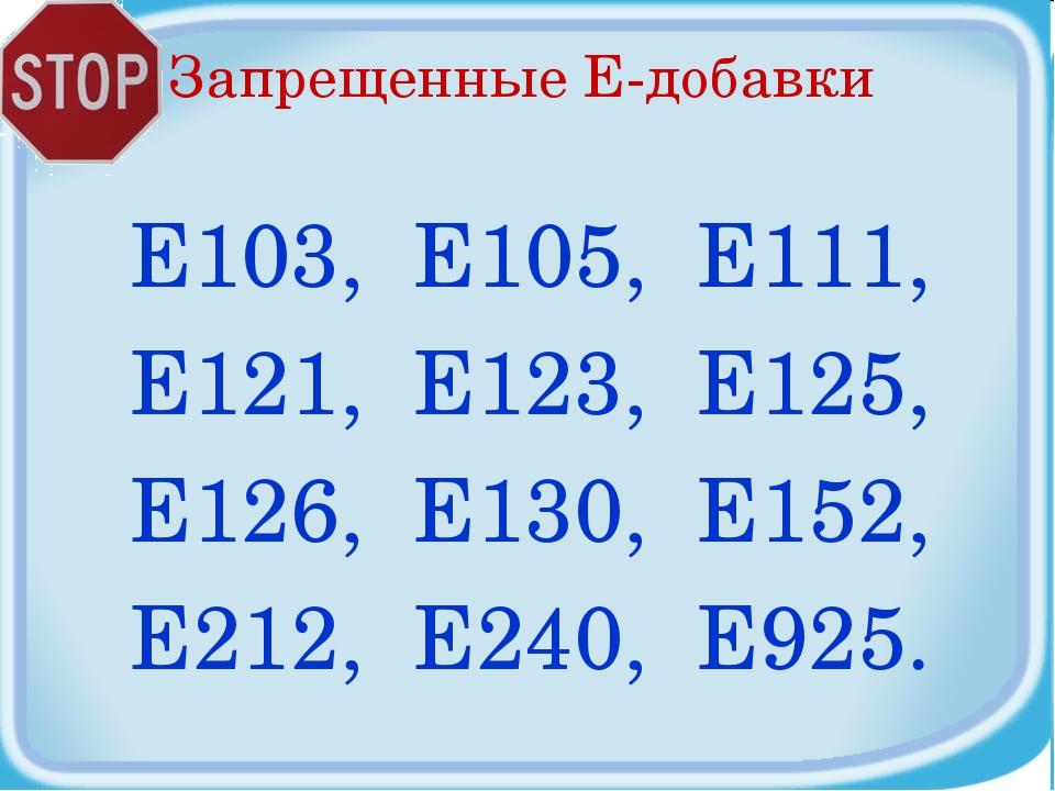 Запрещенные Е-добавки Е103, Е105, Е111, Е121, Е123, Е125, Е126, Е130, Е152, Е...