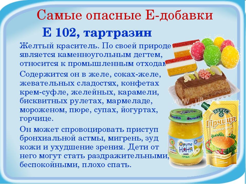 Самые опасные Е-добавки Е 102, тартразин Желтый краситель. По своей природе...