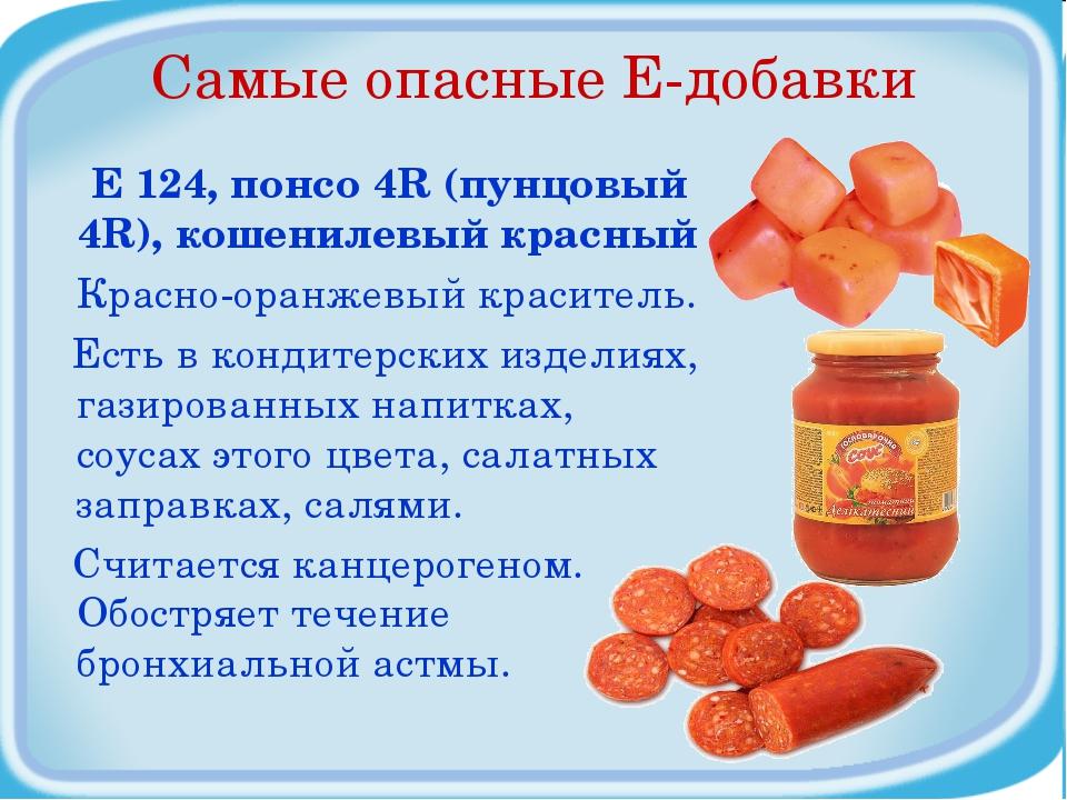 Самые опасные Е-добавки Е 124, понсо 4R (пунцовый 4R), кошенилевый красный Кр...