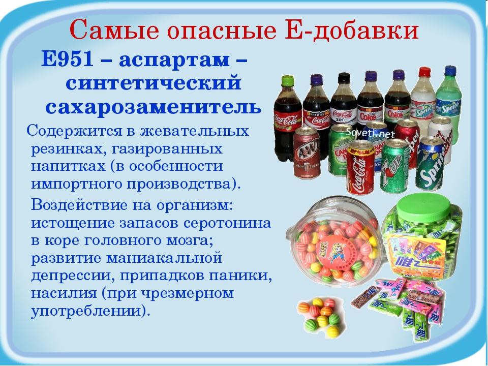 Самые опасные Е-добавки Е951 – аспартам – синтетический сахарозаменитель Соде...