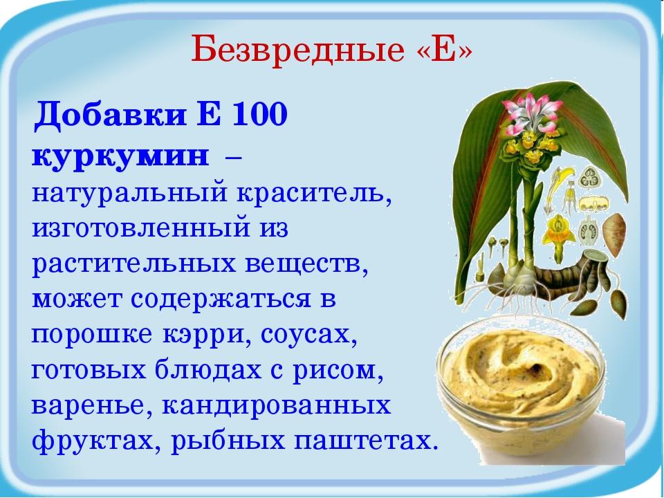 Безвредные «Е» Добавки Е 100 куркумин – натуральный краситель, изготовленный...