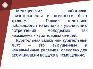 Медицинские работники, психотерапевты и психологи бьют тревогу: в России отч