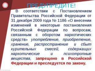 ПРЕДУПРЕДИТЕ! В соответствии с Постановлением Правительства Российской Федер