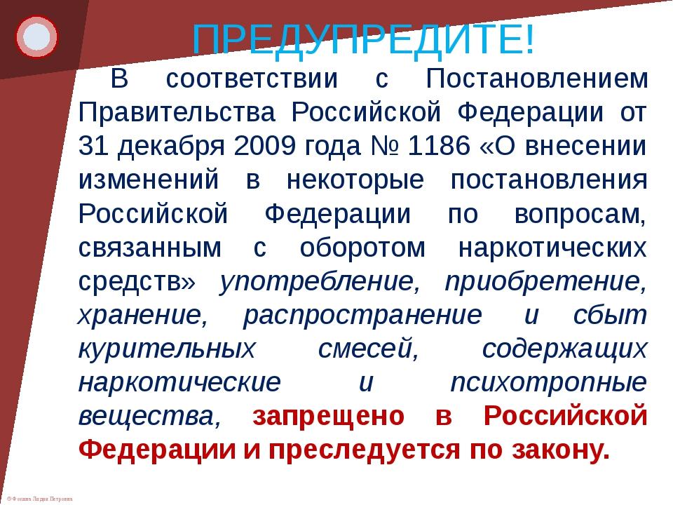 ПРЕДУПРЕДИТЕ! В соответствии с Постановлением Правительства Российской Федер...