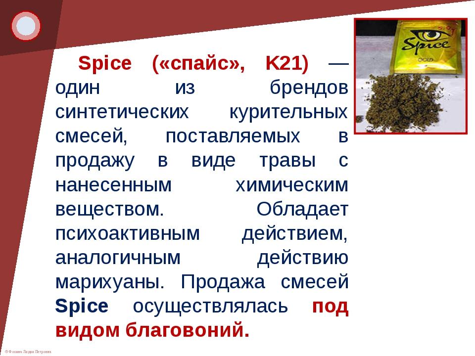Spice («спайс», K21) — один из брендов синтетических курительных смесей, пос...