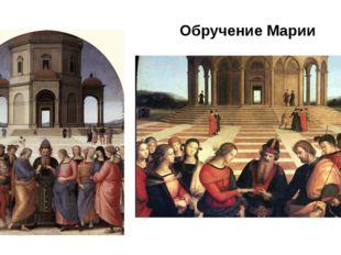 Обручение Марии В 1500 году Рафаэль поступил в мастерскую Перуджино. Ранний п