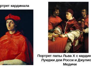 Портрет кардинала Портрет папы Льва X с кардиналами Луиджи деи Росси и Джулио