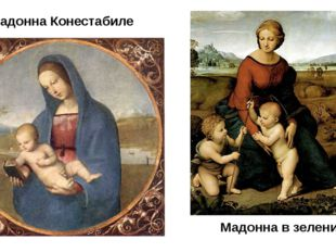 Мадонна Конестабиле Мадонна в зелени В 1503 году Перуджино перебрался со свое