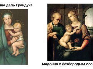 Мадонна дель Грандука Мадонна с безбородым Иосифом Величественная и задумчива