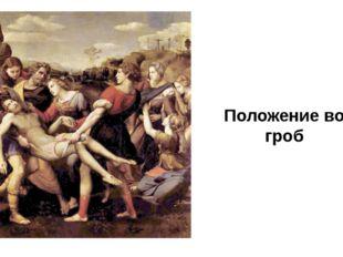 Положение во гроб В 1507 году Рафаэль написал картину на заказ «Положение во