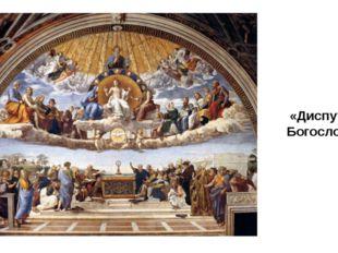 «Диспута» Богословие В том же 1507 году художник ненадолго вернулся в Урбино.