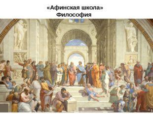 «Афинская школа» Философия Лучшей фреской станц и величайшим произведением Ра