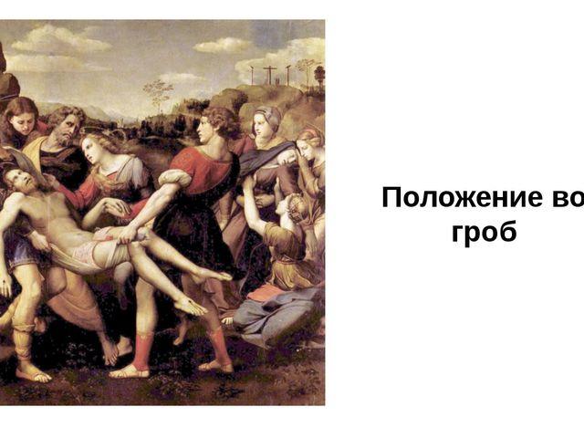 Положение во гроб В 1507 году Рафаэль написал картину на заказ «Положение во...