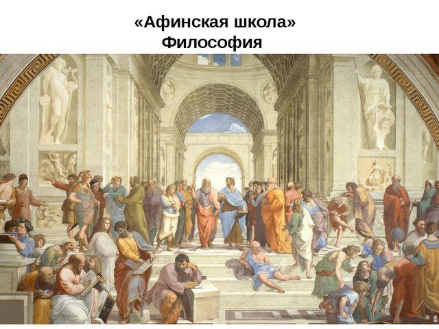 «Афинская школа» Философия Лучшей фреской станц и величайшим произведением Ра...