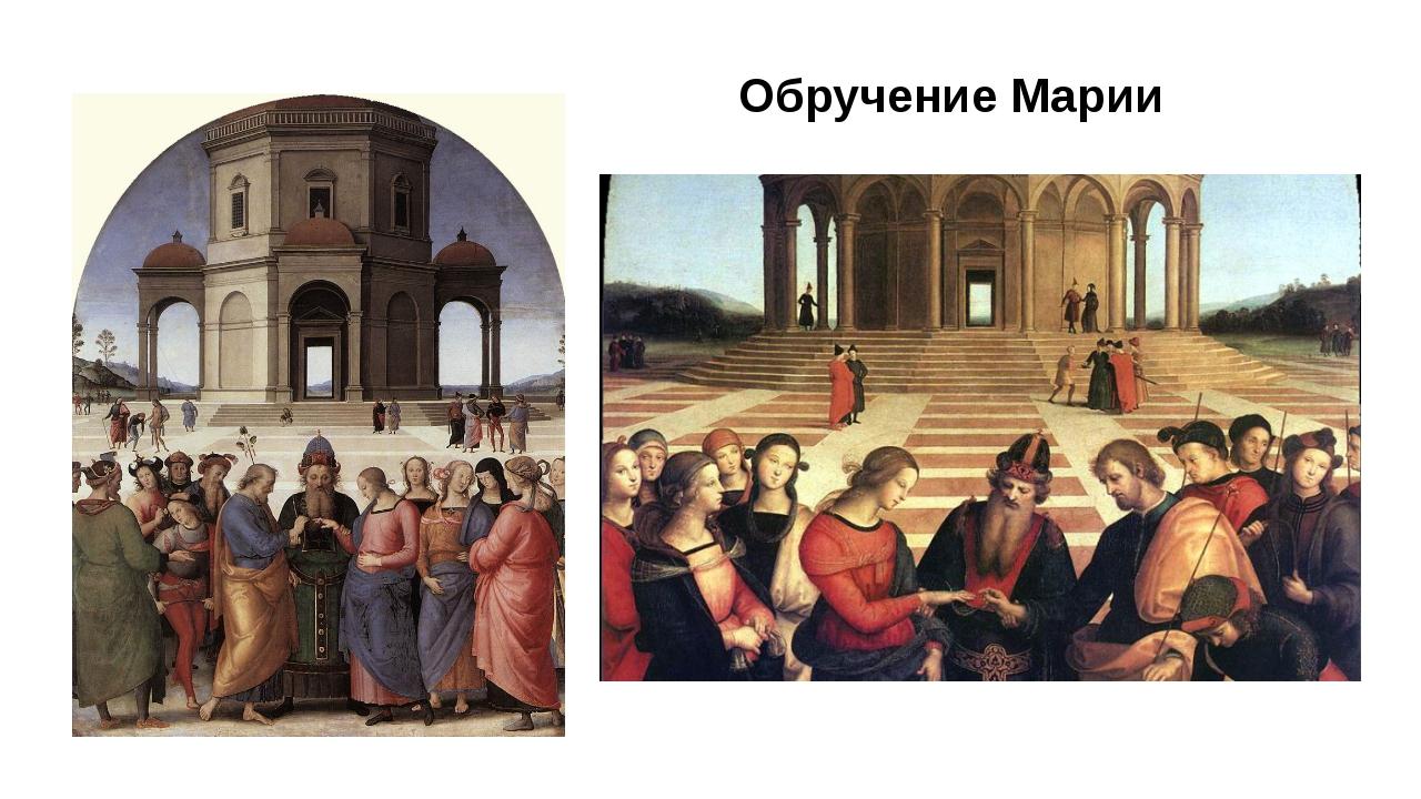 Обручение Марии В 1500 году Рафаэль поступил в мастерскую Перуджино. Ранний п...