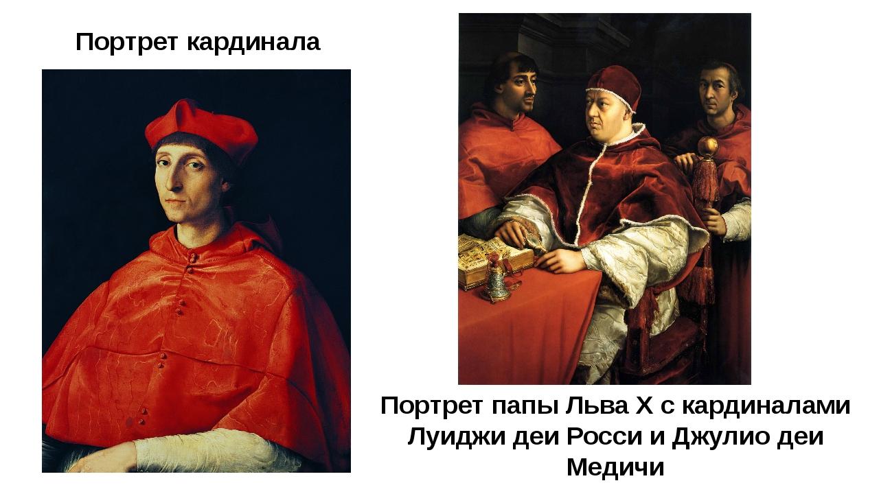 Портрет кардинала Портрет папы Льва X с кардиналами Луиджи деи Росси и Джулио...