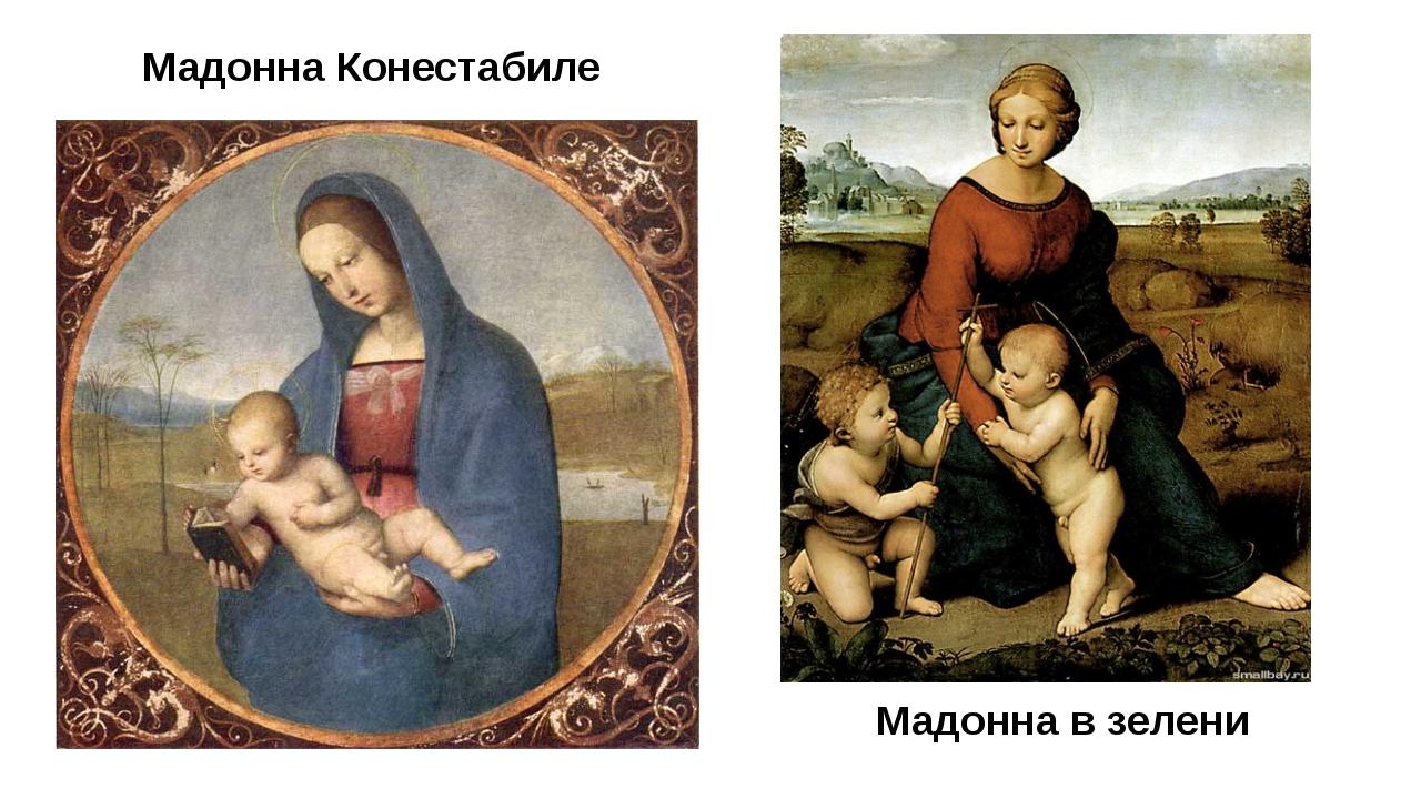 Мадонна Конестабиле Мадонна в зелени В 1503 году Перуджино перебрался со свое...