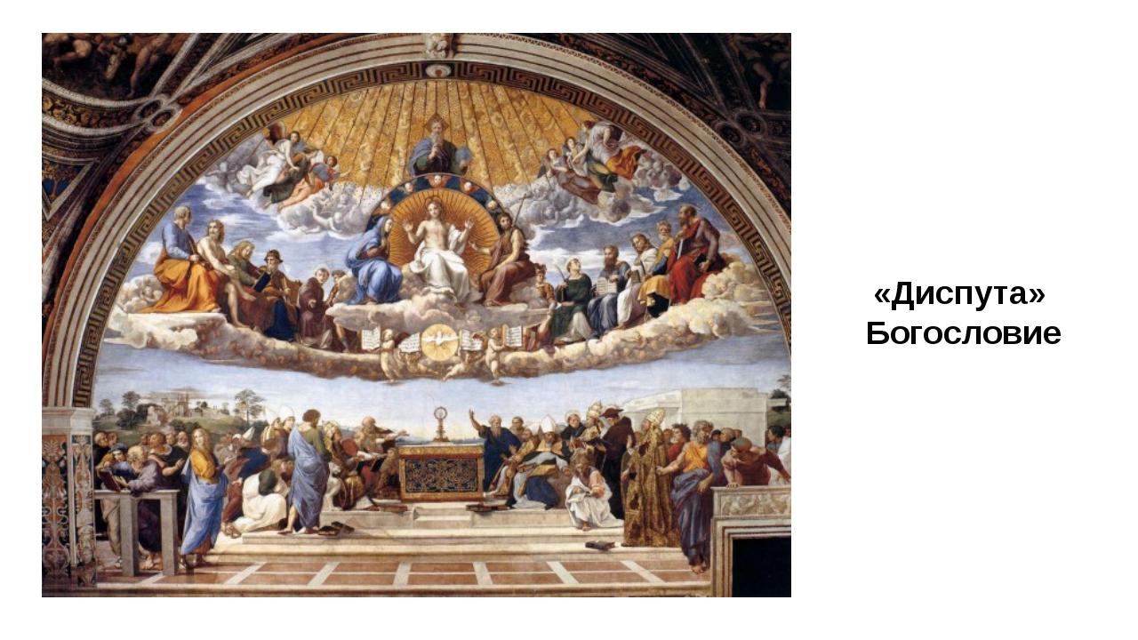 «Диспута» Богословие В том же 1507 году художник ненадолго вернулся в Урбино....