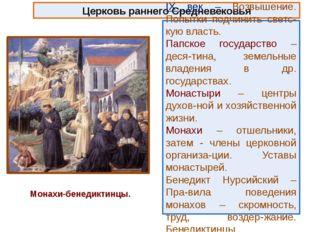 Церковь раннего Средневековья IX век – Возвышение. Попытки подчинить светс-ку