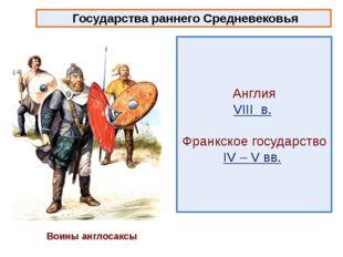 Государства раннего Средневековья Англия VIII в. Франкское государство IV –
