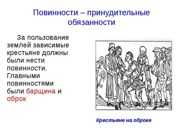 Повинности – принудительные обязанности За пользование землей зависимые крест...