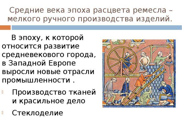 Средние века эпоха расцвета ремесла – мелкого ручного производства изделий. В...