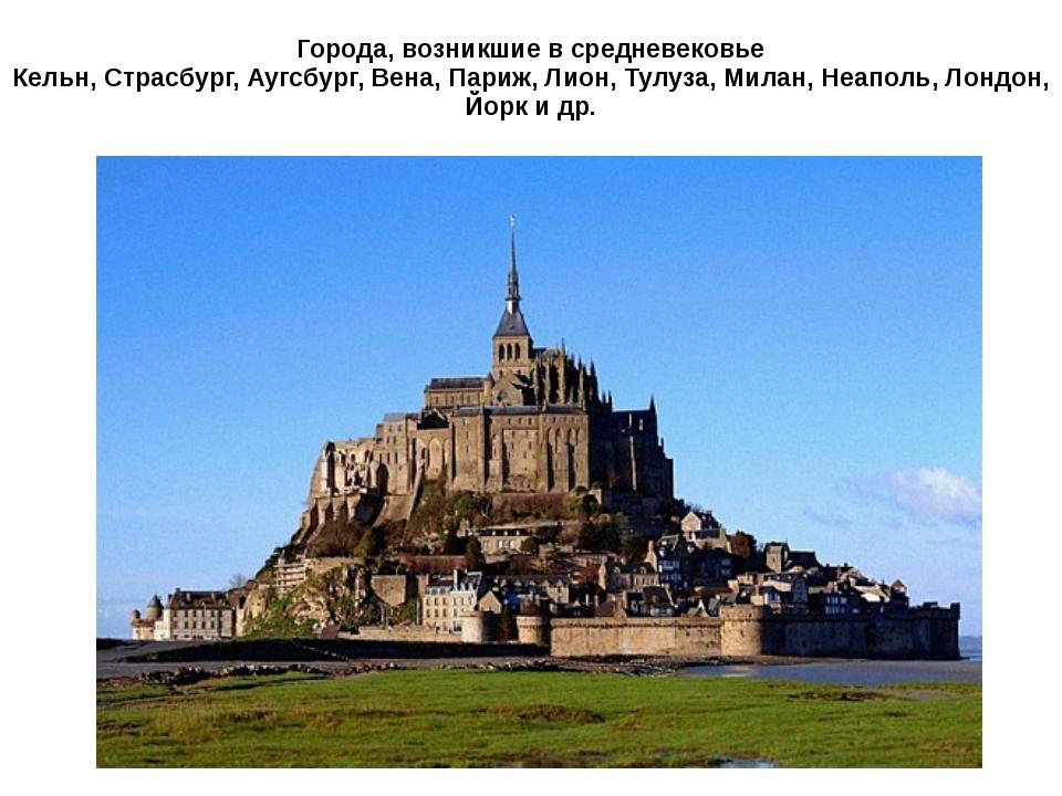 Города, возникшие в средневековье Кельн, Страсбург, Аугсбург, Вена, Париж, Л...