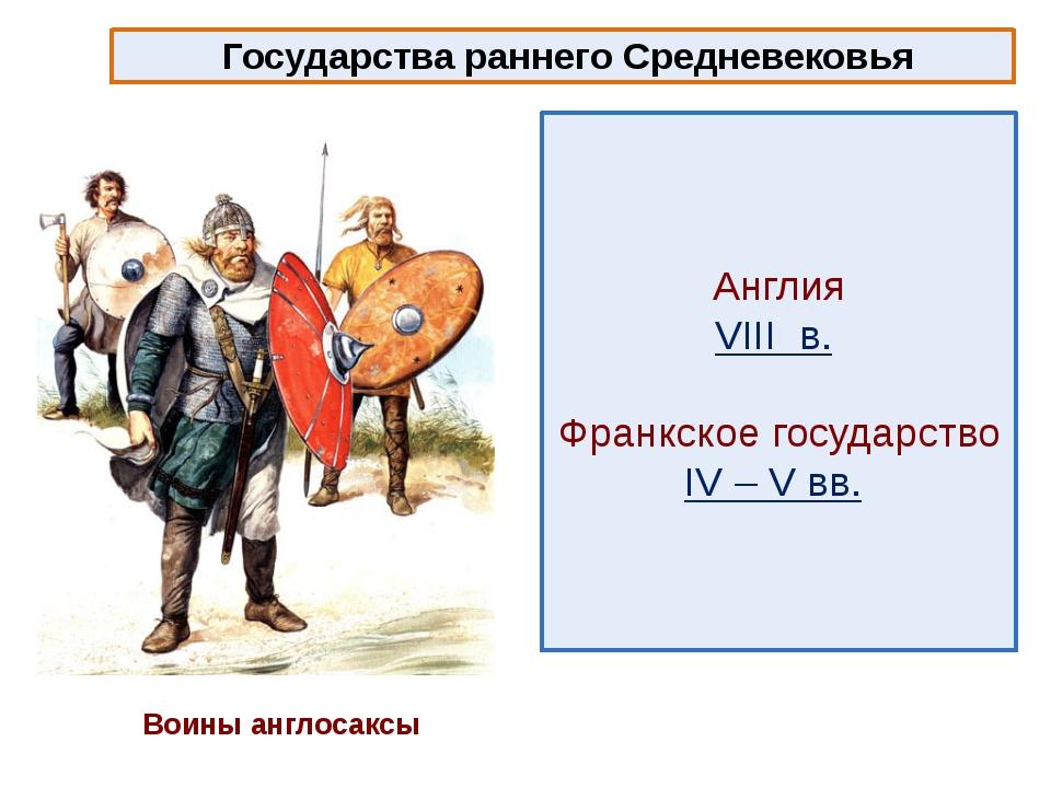 Государства раннего Средневековья Англия VIII в. Франкское государство IV –...