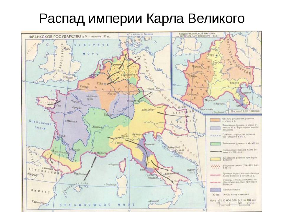 Распад империи Карла Великого