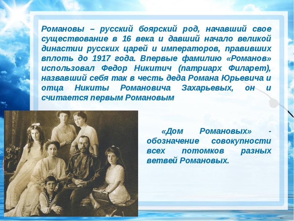 Романовы – русский боярский род, начавший свое существование в 16 века и да...