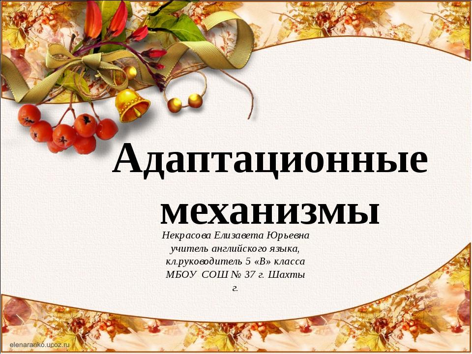 Адаптационные механизмы Некрасова Елизавета Юрьевна учитель английского языка...