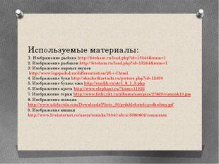 Используемые материалы: 1. Изображение рыбака http://fotoham.ru/load.php?id=1