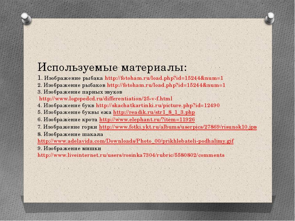 Используемые материалы: 1. Изображение рыбака http://fotoham.ru/load.php?id=1...