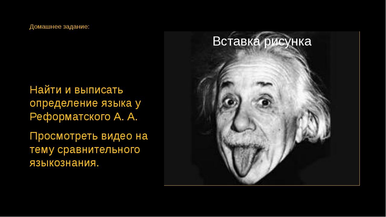 Домашнее задание: Найти и выписать определение языка у Реформатского А. А. Пр...