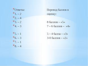 Ответы: Перевод баллов в 1. – 2 оценку: 2. – 4 3. – 2 8 баллов – «5» 4. – 3