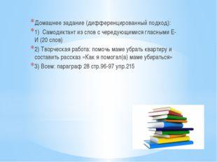 Домашнее задание (дифференцированный подход): 1) Самодиктант из слов с черед
