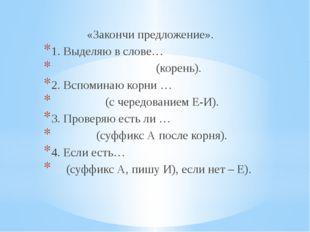 «Закончи предложение». 1. Выделяю в слове… (корень). 2. Вспоминаю корни … (с