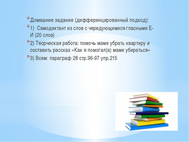 Домашнее задание (дифференцированный подход): 1) Самодиктант из слов с черед...