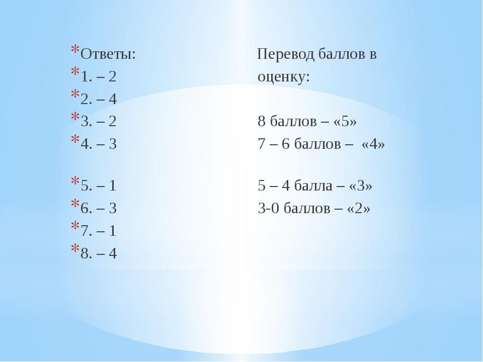 Ответы: Перевод баллов в 1. – 2 оценку: 2. – 4 3. – 2 8 баллов – «5» 4. – 3...