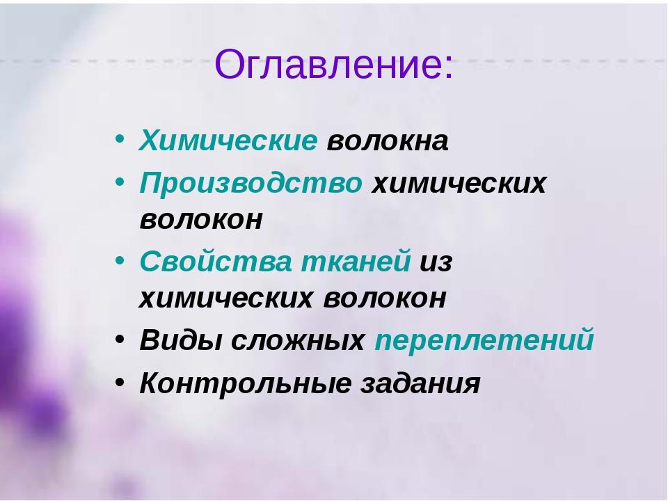 Оглавление: Химические волокна Производство химических волокон Свойства ткане...