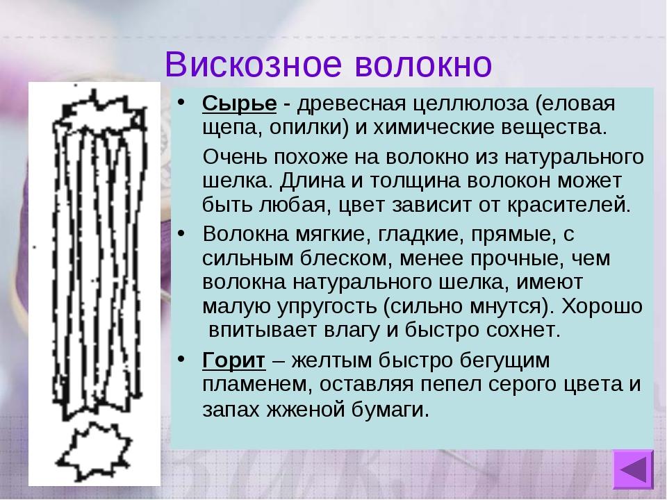 Вискозное волокно Сырье - древесная целлюлоза (еловая щепа, опилки) и химичес...