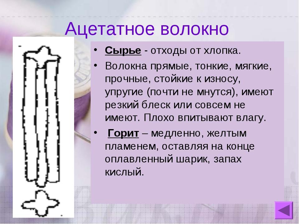 Ацетатное волокно Сырье - отходы от хлопка. Волокна прямые, тонкие, мягкие, п...