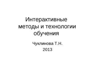 Интерактивные методы и технологии обучения Чуклинова Т.Н. 2013